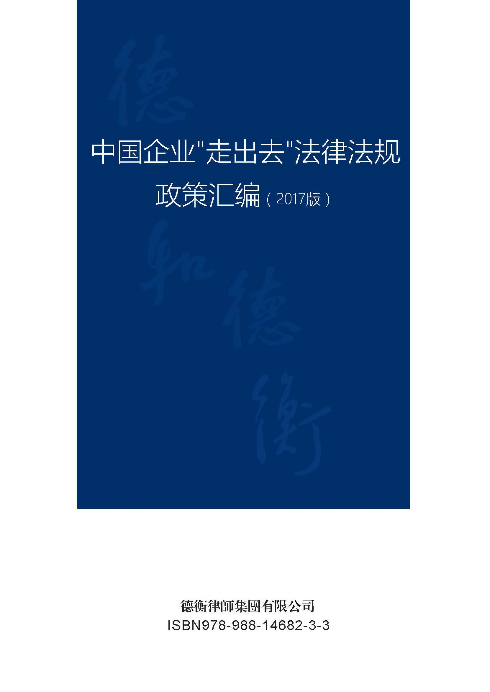 Laws, Regulations and Policies on Chinese Enterprises Investing Overseas